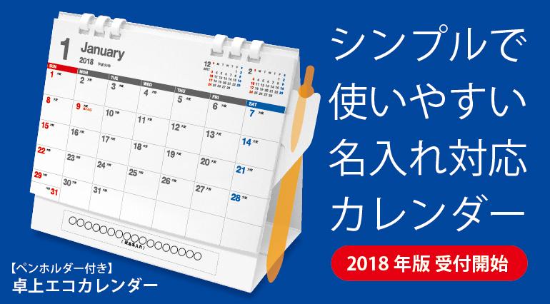 卓上エコカレンダー【ペンホルダー付き・名入れ対応】