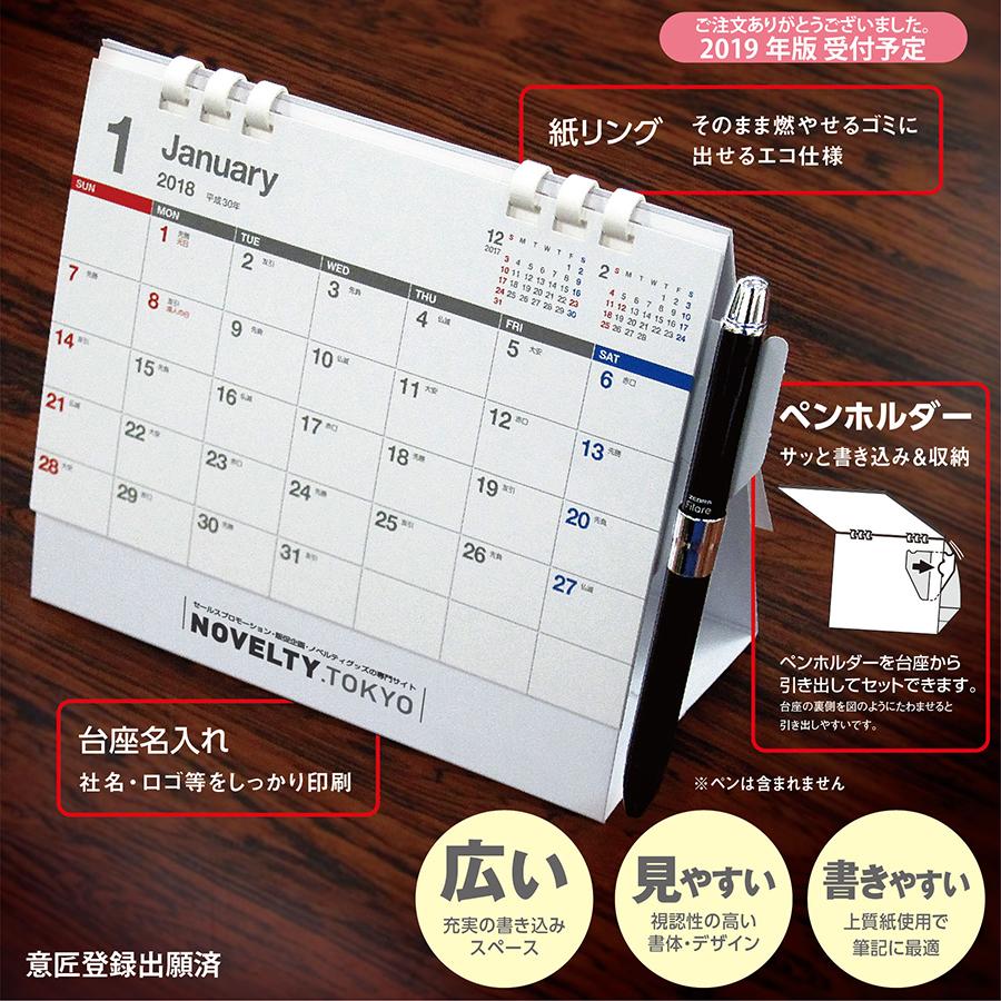 ペンホルダー付き卓上エコカレンダー