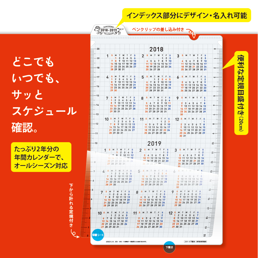 どこでもカレンダー