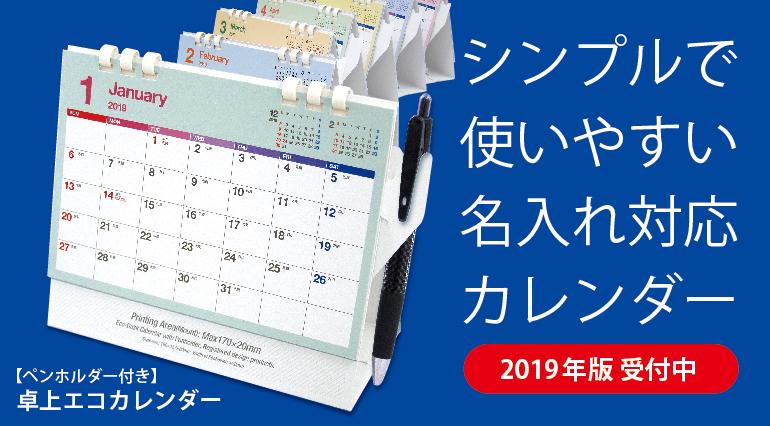 ペンホルダー付き定番卓上エコカレンダー