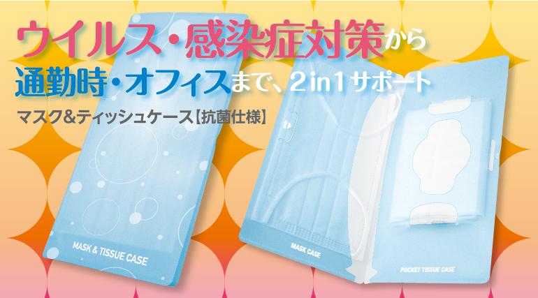 マスク&ティッシュケース【抗菌仕様】