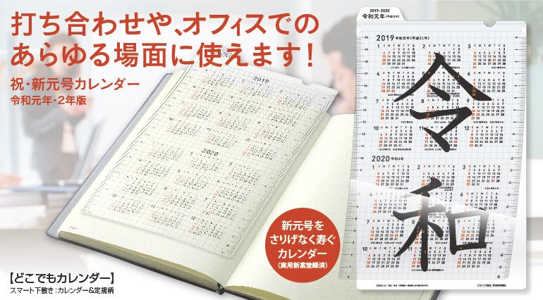 新元号カレンダー『令和元年・2年版』画像