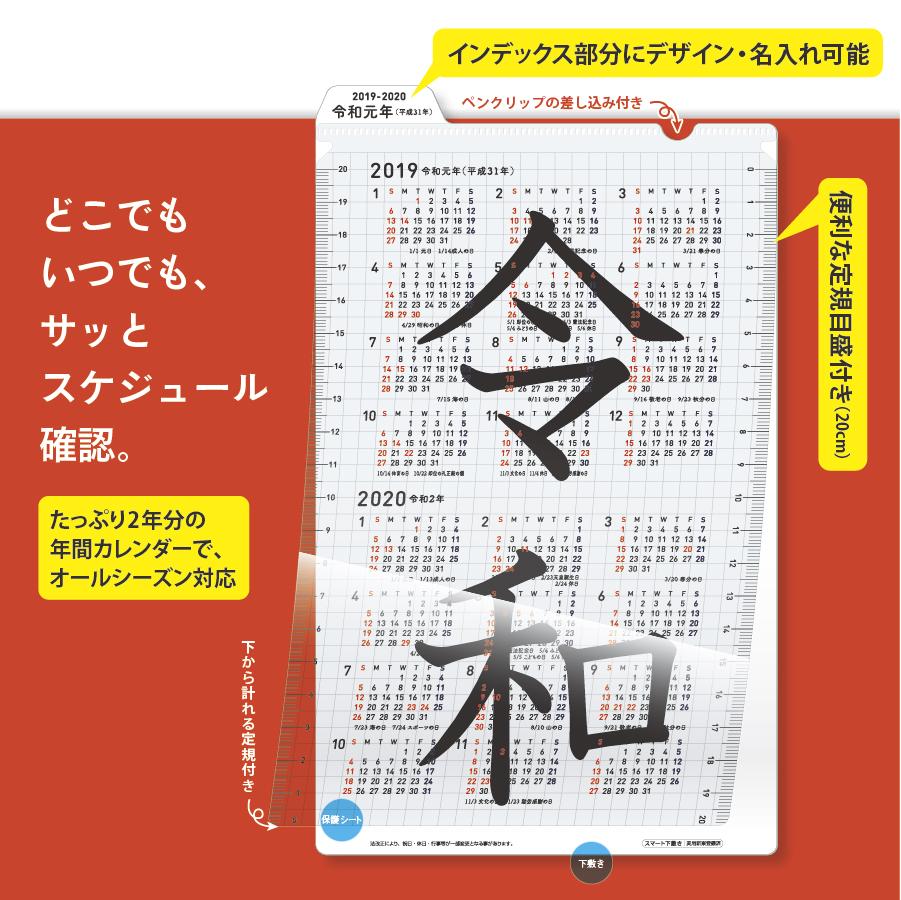 新元号カレンダー『令和元年・2年版』