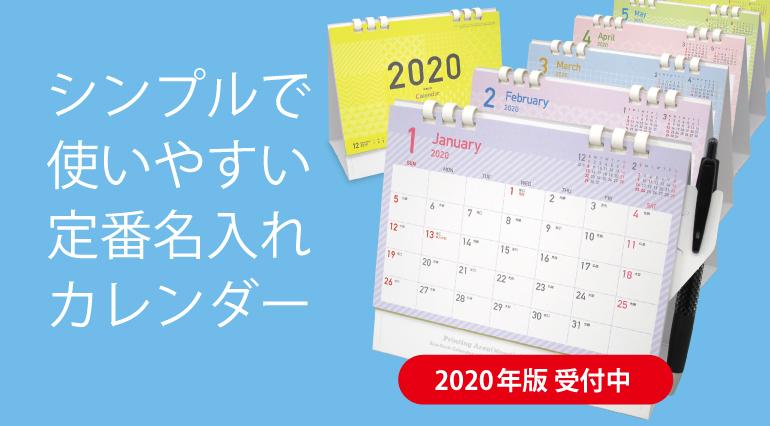 シンプルで使いやすい定番名入れカレンダー