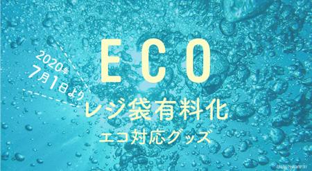 バナー_ECO レジ袋有料化とエコ対応グッズのご案内