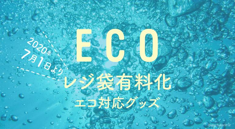 ECO レジ袋有料化とエコ対応グッズのご案内
