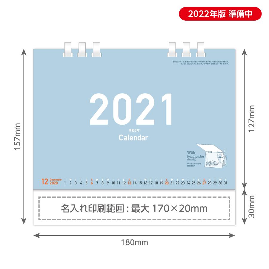 ペンホルダー付き卓上エコカレンダー2021年版