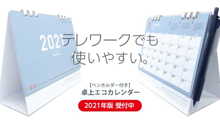 ペンホルダー付き卓上エコカレンダー 2021年版