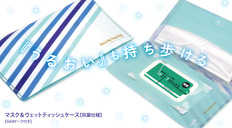 マスク&ウェットティッシュケース【抗菌仕様】(SIAAマーク付き)