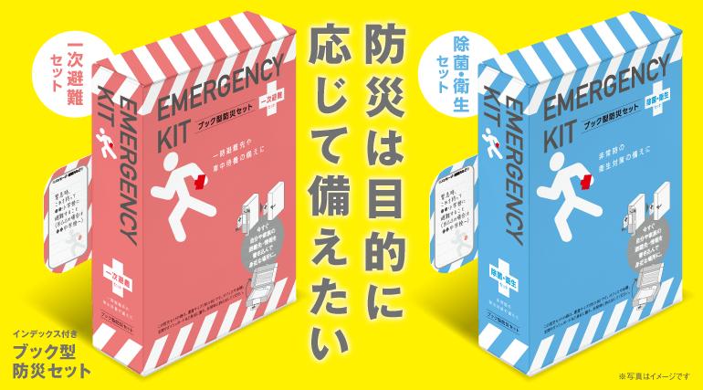 【一次避難】【除菌・衛生】ブック型防災セットバナー